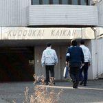 北九州市小倉北区にある工藤会本部の不動産価値は? 売却に向け、調査始まる