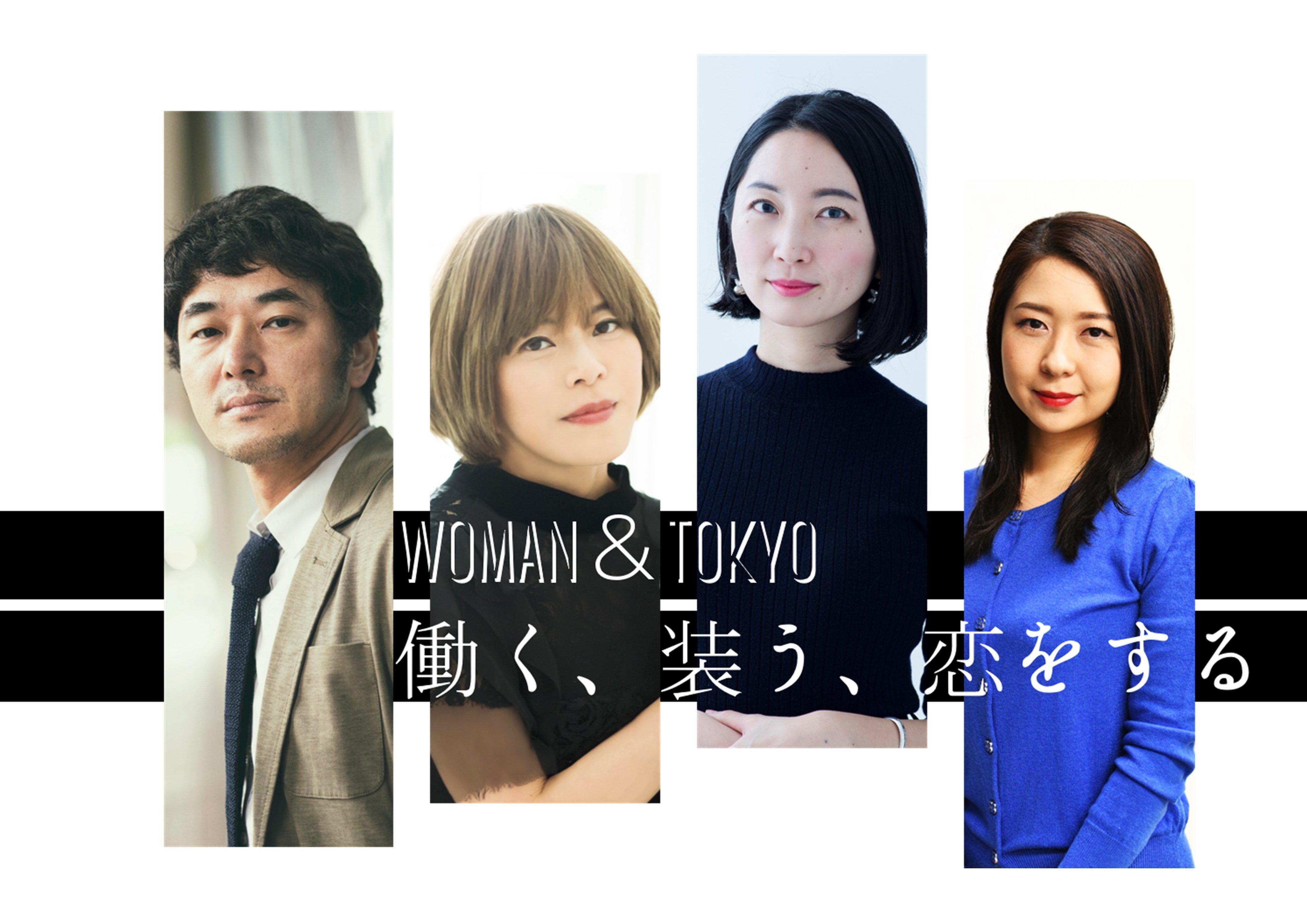 """東京で生きる女性の""""仕事とファッションと恋""""を、150年の歴史とともに振り返る【シンポジウム開催】#国際女性デー"""