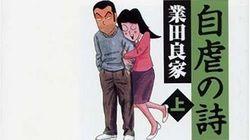 業田良家『自虐の詩』