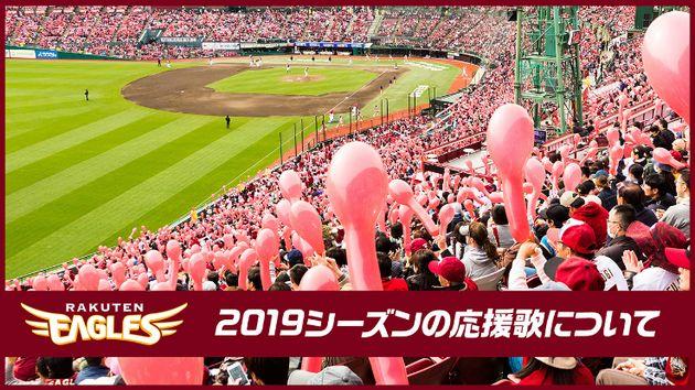 「2019年シーズンの応援歌について」の告知ページ(楽天野球団公式サイトより)