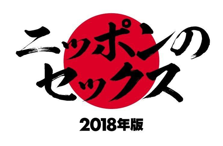 「日本人の既婚者が1カ月にするセックスは1.7回」