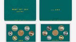 新元号発表を目前に平成31年銘の記念貨幣セットの売り切れが続出。まだ買える?どこで買える?