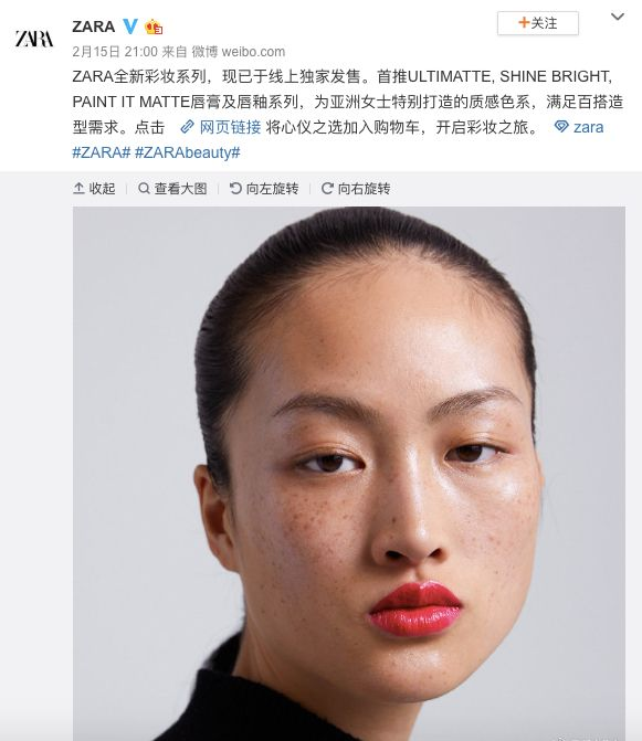 Weibo comment concerning Zara ad featuring model Jing Wen and her freckles.