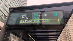 '버스 도착시간 서비스'가 생긴 뒤 달라진