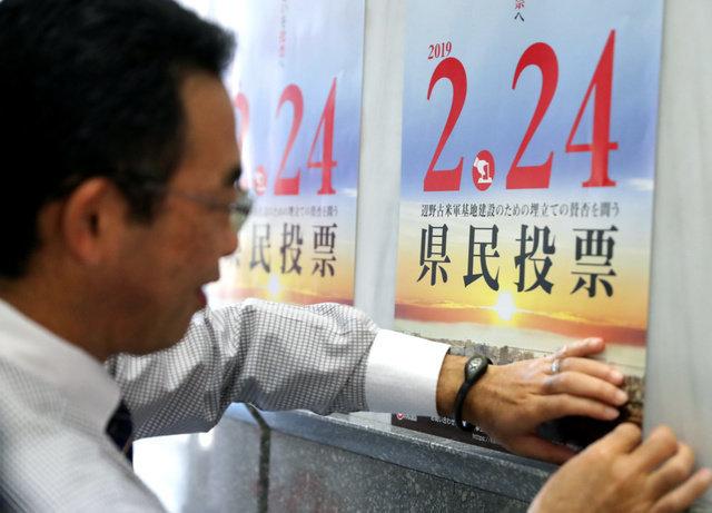 辺野古めぐる沖縄の県民投票は2月24日。政府、結果にかかわらず工事進める方針