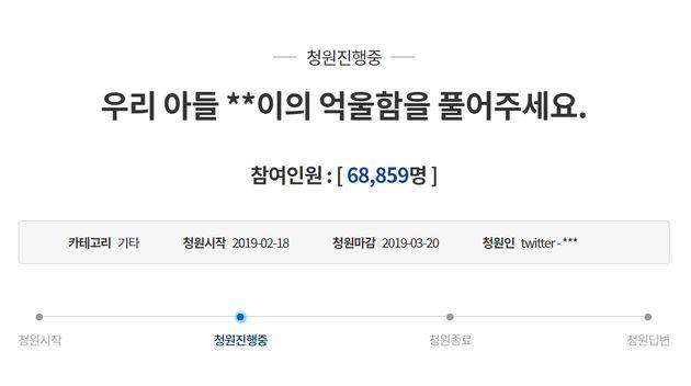 '의정부 동급생 폭행' 피해 학생 어머니가 올린 청원이 20만명 이상의 동의를