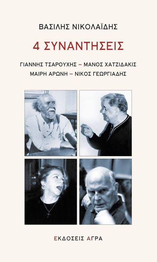Βασίλης Νικολαΐδης - 4 Συναντήσεις: Τσαρούχης, Χατζιδάκις, Μαίρη Αρώνη, Νίκος