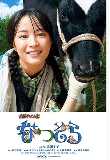 『なつぞら』のポスター公開。広瀬すずが主演する4月1日スタートのNHK朝ドラ