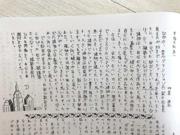 楓さんが小学生のときに書いた作文(BAMP掲載写真より)