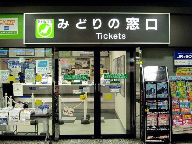 みどりの窓口(西日本旅客鉄道茨木駅)