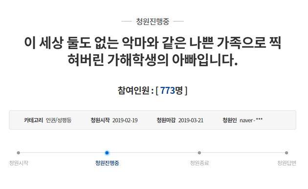 '의정부 동급생 폭행' 가해 학생의 아버지가 피해 학생 어머니의 주장을 반박하는 글을 청원 게시판에