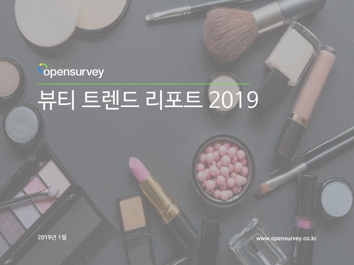 https://contents.opensurvey.co.kr/form_beauty_report_2019