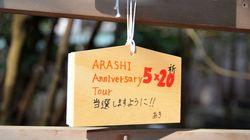 大野湊神社・二宮神社に聖地巡礼 嵐ファン「チケット当選しますように」
