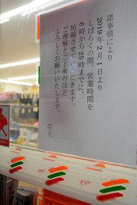セブンイレブン「24時間営業限界」 FC店と本部対立