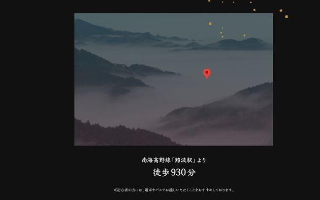 高野山大学へのアクセス 高野山大学公式サイトより