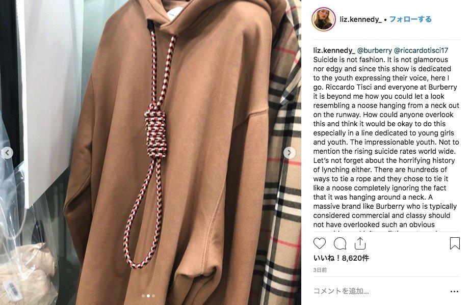 バーバリーの服に「首吊り縄が自殺を連想させる」