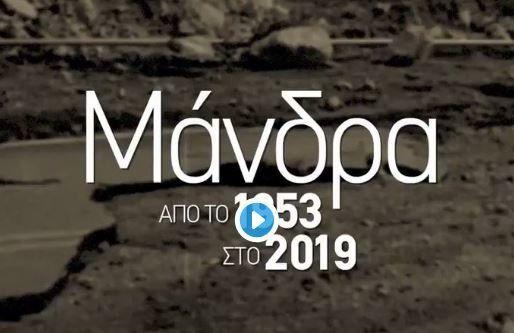 Προεκλογική απάντηση της Δούρου για την τραγωδία της Μάνδρας, με βίντεο με τα έργα