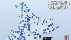 震度6弱の北海道胆振地方、一夜明けて冷え込む。昼間は雪崩の危険性も