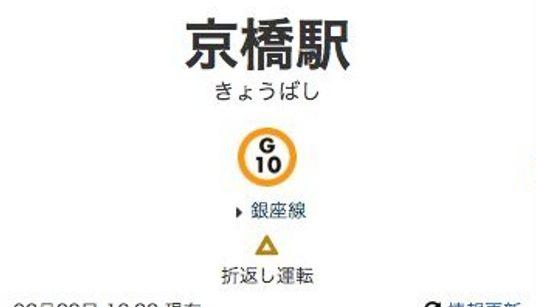 銀座線京橋駅の線路から煙 けが人なし、運転再開は12時40分の見込み