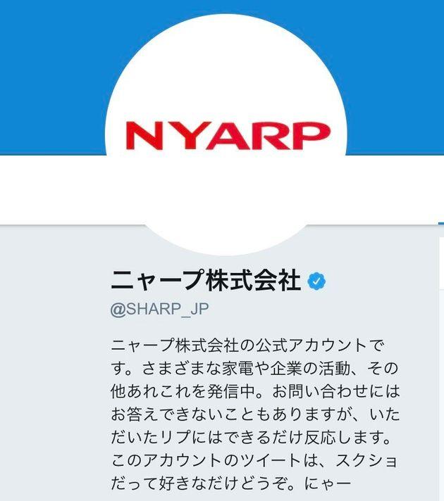 猫化したシャープの公式Twitter