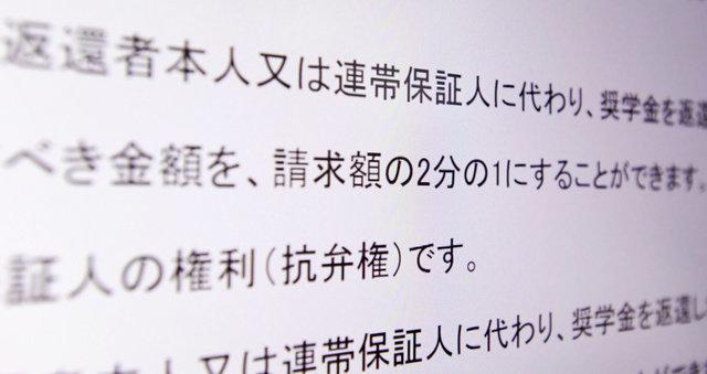 奨学金「支払い義務は半額」、返済中の保証人には伝えず。日本学生支援機構の対応に「不公平」と専門家が指摘