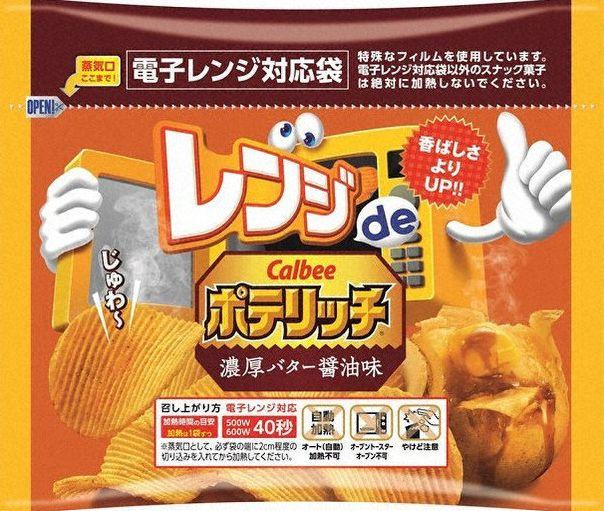 『レンジdeポテリッチ濃厚バター醤油味』