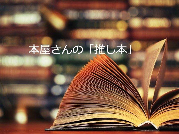 いい本は「売れる」。本づくりの現場を知る私を一瞬で魅了した純度100%の小説