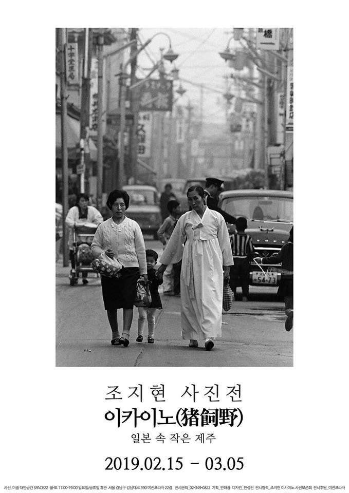 1960~1970년대 일본 오사카 한인촌을 기록한 재일 사진작가의 사진전이