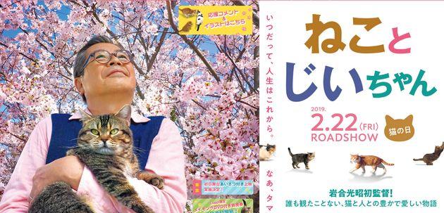 「世界のネコ歩き」で人気の岩合光昭さんが映画初監督 『ねことじいちゃん』公開に猫ファンが歓喜