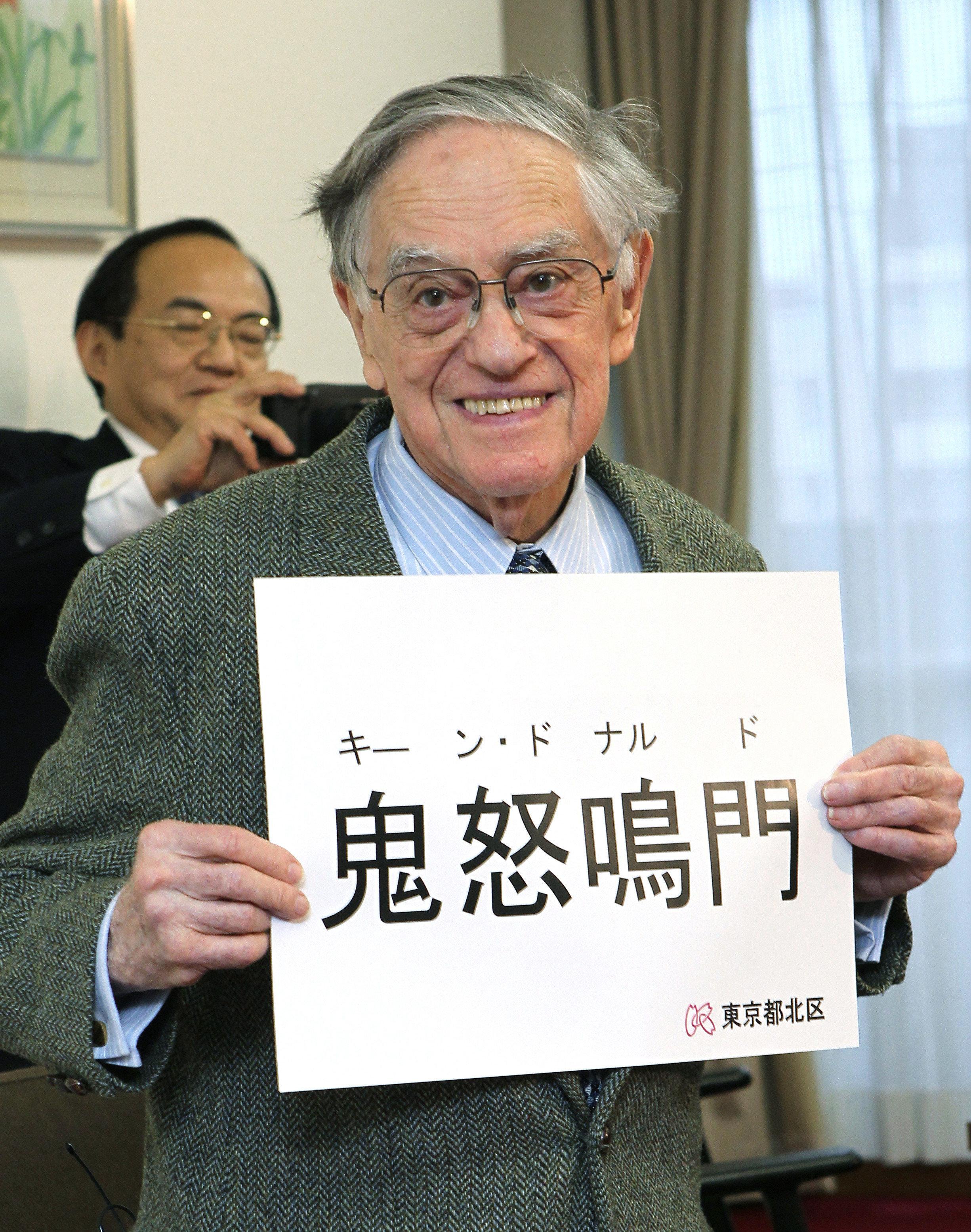 ドナルド・キーンさん、心不全で死去 2012年に日本国籍を取得