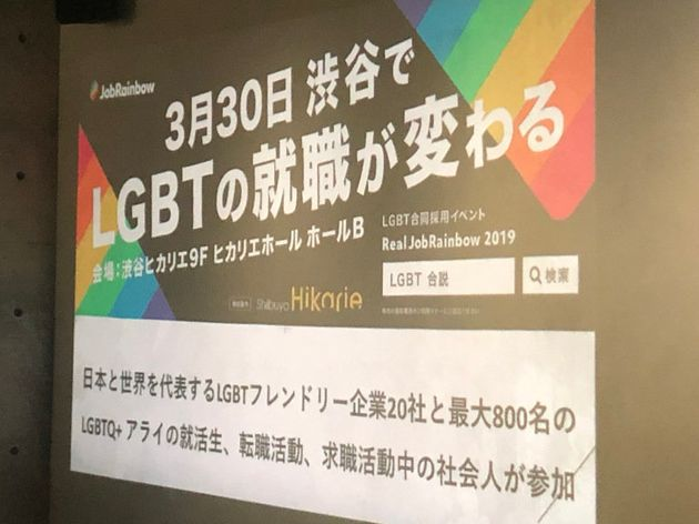 LGBT合同採用イベント Real JobRainbow