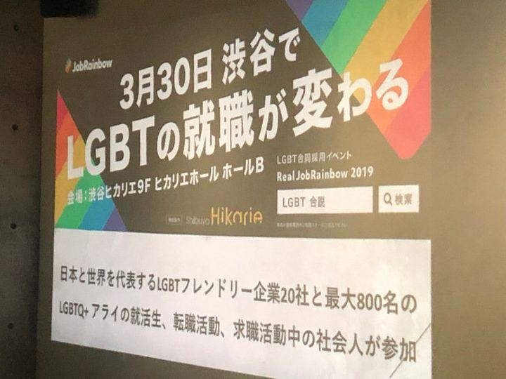 LGBT合同採用イベント Real JobRainbow 2019