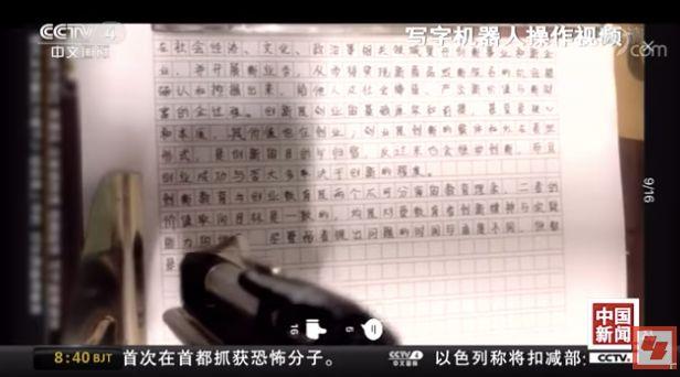 '글씨 따라 써 주는 로봇'에게 '빽빽이' 숙제를 맡긴 중학생이 딱 걸린