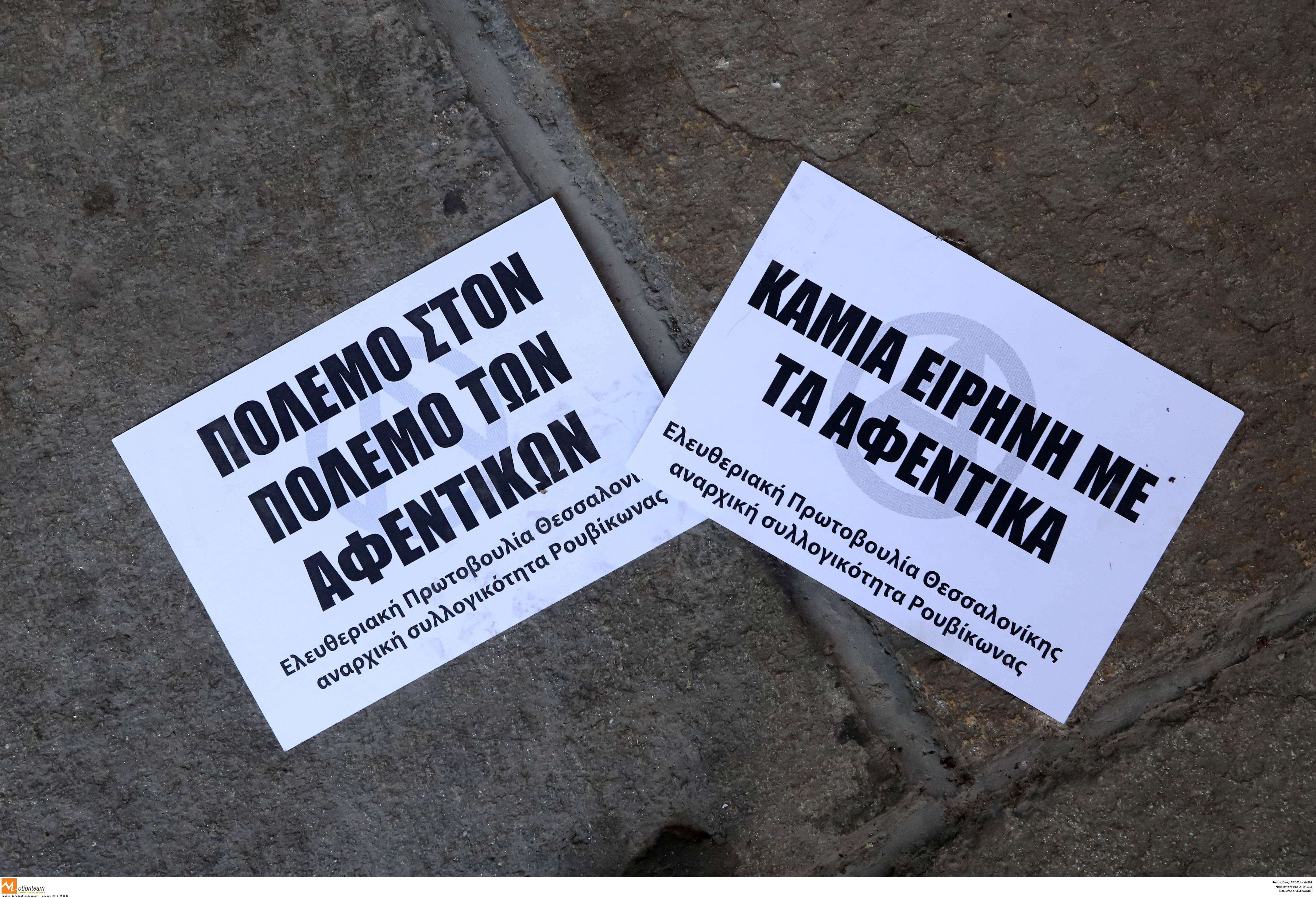 Επίθεση Ρουβίκωνα σε κατάστημα στην Πειραιώς «για την κυριακάτικη