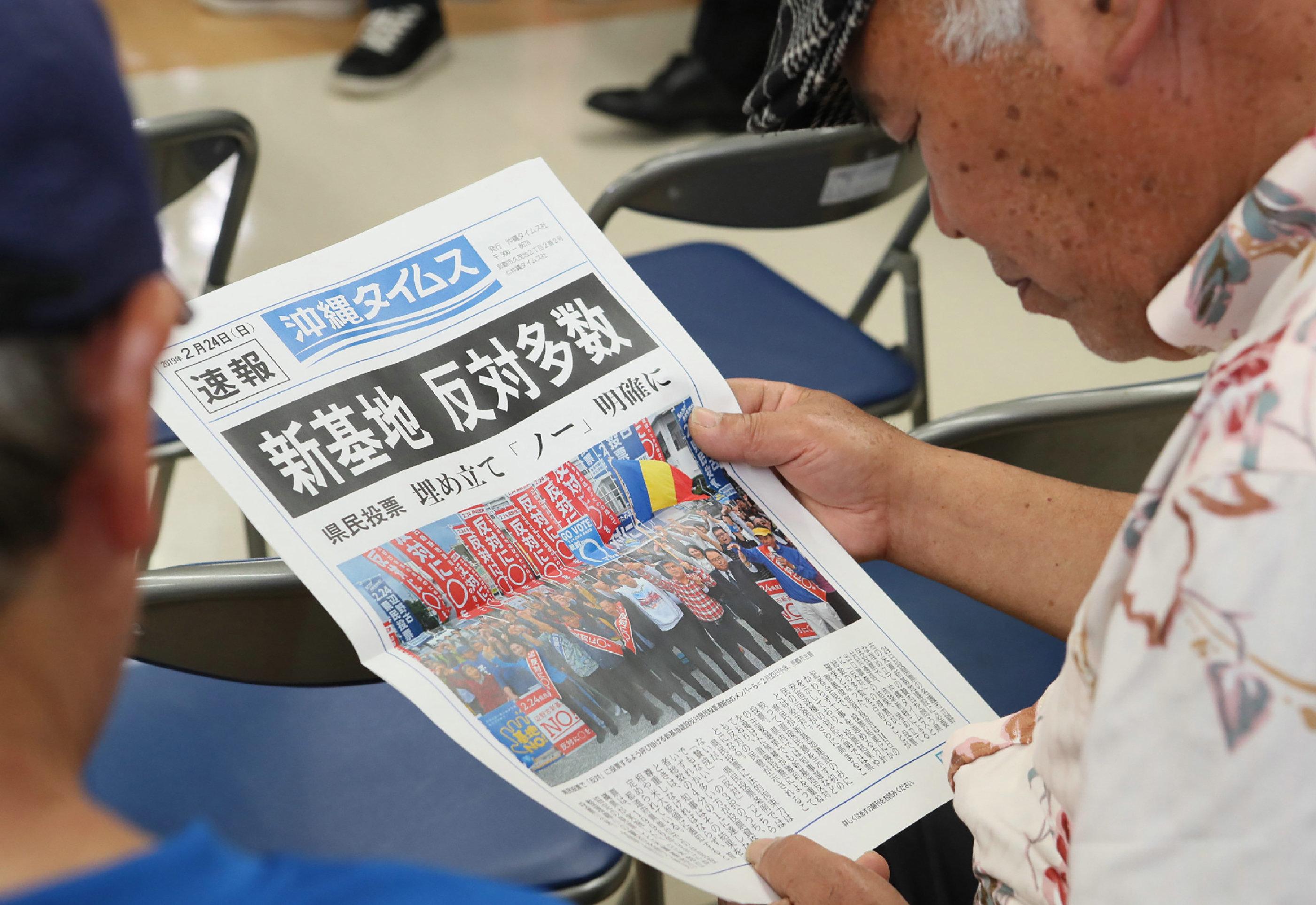 沖縄県民投票、「反対」が多数を占める 投票率は50%超え