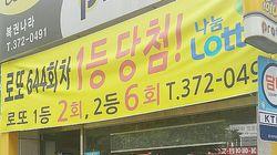 오늘, 복권 1·2등 당청금 17억 6천만원이