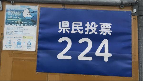沖縄県民投票 忘れてはいけない「一人の少女」、そして分断を乗り越えるという姿勢