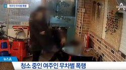 시흥동 폭행범이 중년 여성을 때린