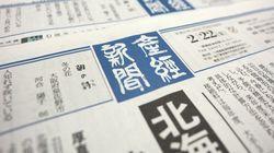 産経新聞社、春の新卒採用わずか2人。前年比20分の1。苦しい台所事情の背景は?