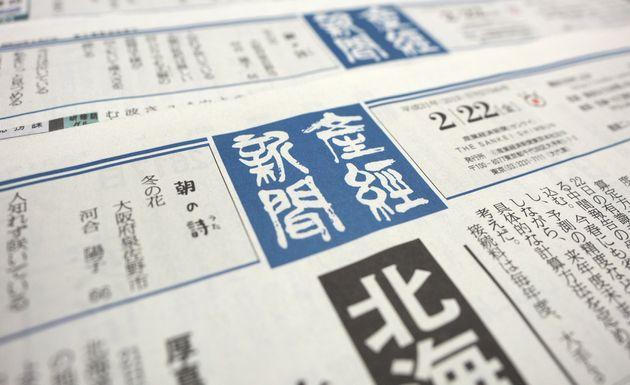 産経新聞の紙面