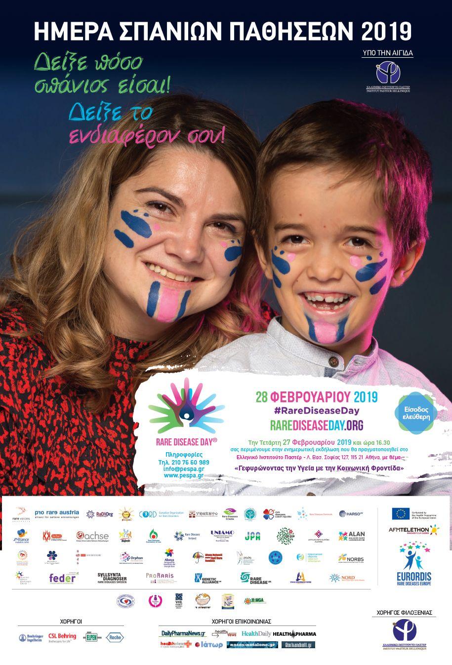 Παγκόσμια Ημέρα Σπανίων Παθήσεων 2019: Εκδηλώσεις από την