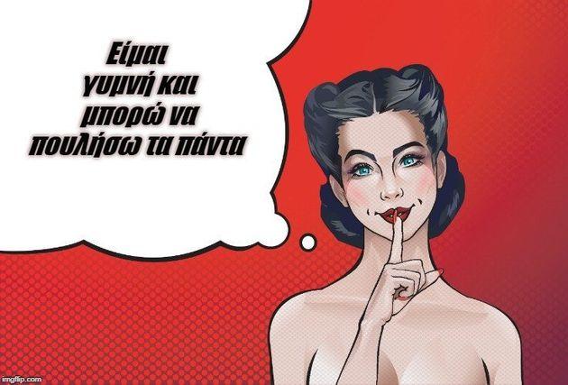 Σεξισμός στις διαφημίσεις: Μεγαλώνοντας τους νέους