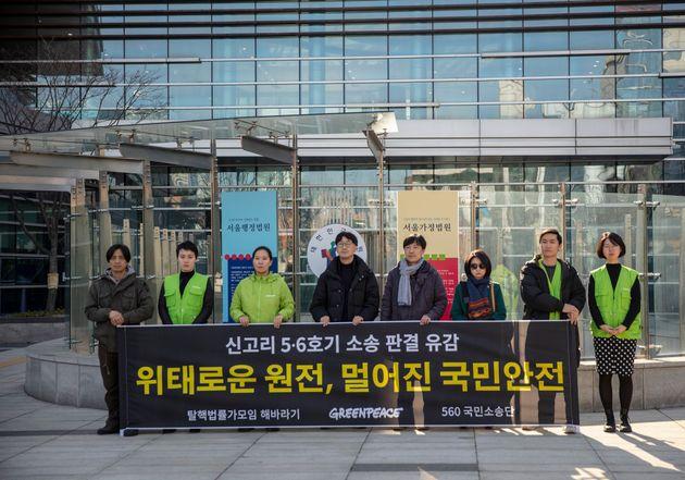 지난 14일 서울행정법원 앞에서 그린피스 활동가들과 560 소송단이 신고리 5,6호기 건설 허가 취소소송 사정 판결에 유감을 표하며 '위태로운 원전, 멀어진 국민안전'이라고 쓰여 있는...
