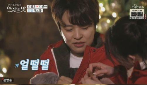 김정훈과 TV조선 '연애의 맛' 함께 출연했던 김진아씨가 '김정훈 피소'에 대해 밝힌