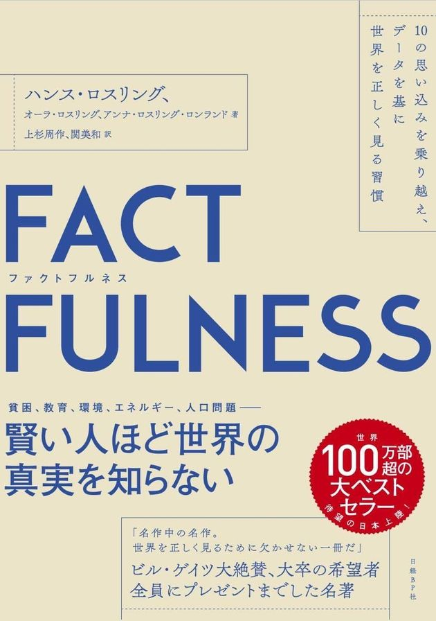 『FACTFULNESS』はうまく読み飛ばせ。年間700冊を読む書店員の私がベストセラーから得たもの