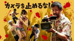 『カメラを止めるな!』著作権トラブルが解決。和田亮一氏と上田慎一郎氏の2人が共同原作に