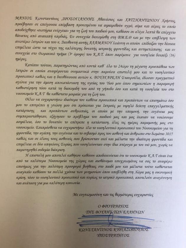 Η συγκινητική επιστολή του φρούραρχου της Βουλής στο ΚΑΤ για τον τραυματισμό του γιου