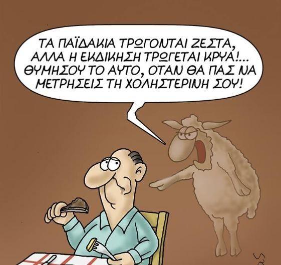 Καλή Τσικνοπέμπτη, δια χειρός Αρκά | HuffPost Greece LIFE