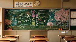 渋谷駅で「卒業試験」? 卒業式後の教室に隠されたメッセージを解読せよ