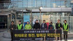 위법한 원전 건설 허가, 책임지는 사람은 아무도